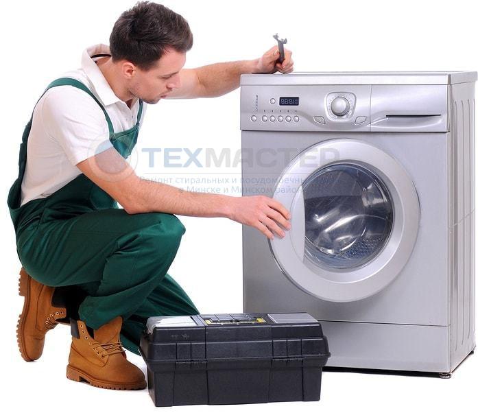 Ремонт подключение стиральной машины Electrolux в Минске с выездом на дом, цена